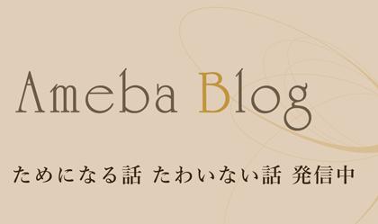 アメーバブログへ